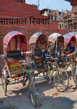 सायकल रिक्शा