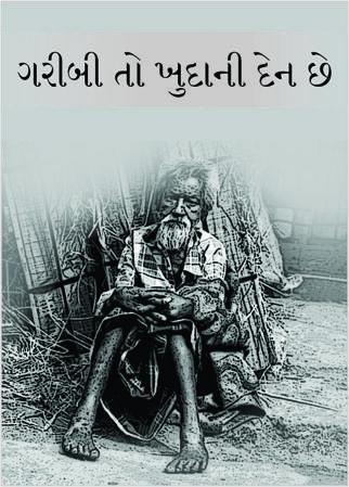 ગરીબી તો ખુદાની દેન છે