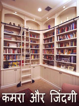 कमरा और जिंदगी
