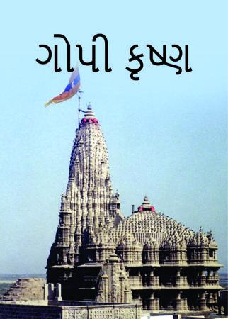 ગોપી કૃષ્ણ