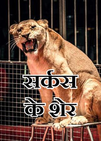 सर्कस के शेर
