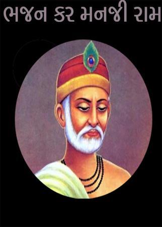 ભજન કર મનજી રામ