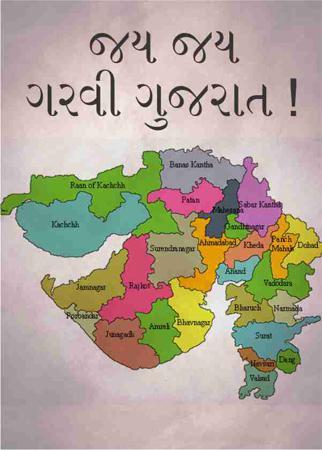 જય જય ગરવી ગુજરાત !