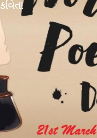 દોસ્તી તો સપના છે કવિતા