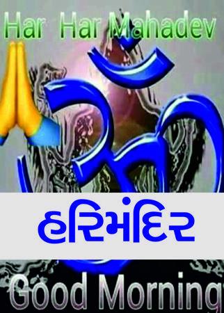 હરિમંદિર