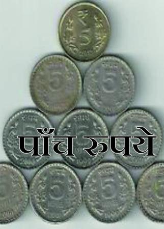 पाँच रुपये