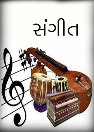 સંગીત