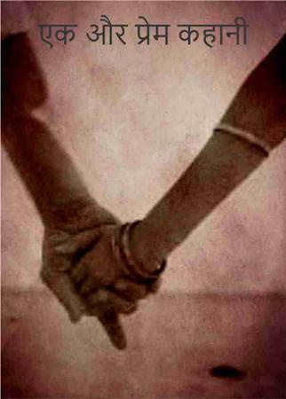 एक और प्रेम कहानी