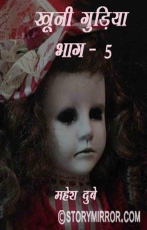 ख़ूनी गुड़िया भाग 5