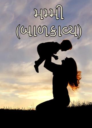 મમ્મી (બાળકાવ્ય)
