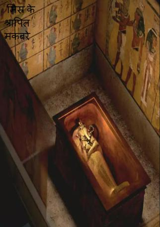 मिस्र के श्रापित मकबरे