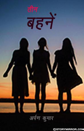तीन बहनें