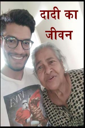 दादी का जीवन