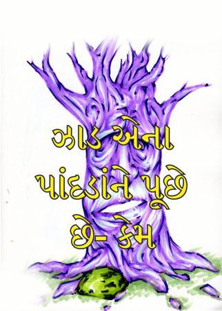 ઝાડ એના પાંદડાંને પૂછે છે- કેમ