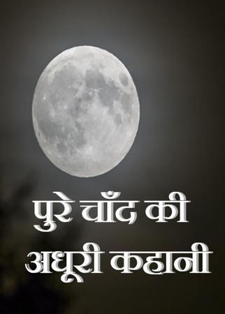 पुरे चाँद की अधूरी कहानी