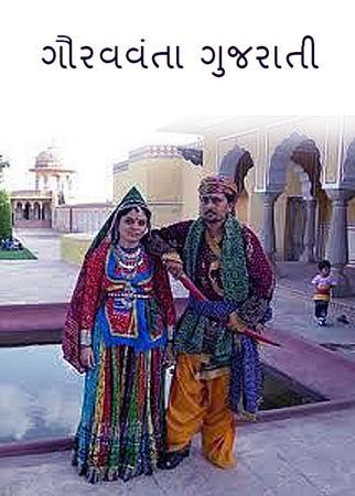 ગૌરવવંતા ગુજરાતી