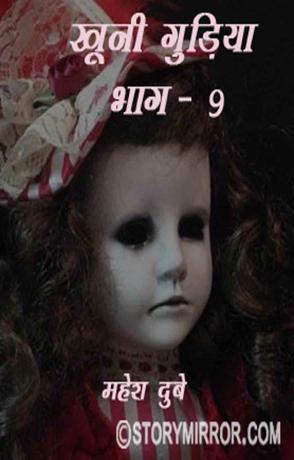ख़ूनी गुड़िया भाग 9
