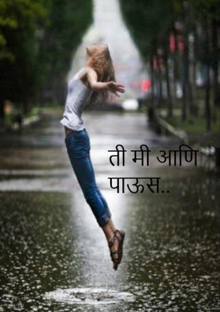 ती मी आणि पाऊस..