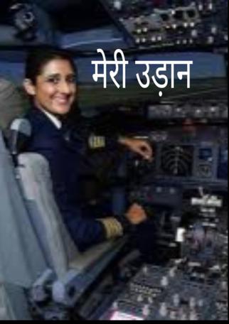 मेरी उड़ान