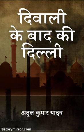 दिवाली के बाद की दिल्ली