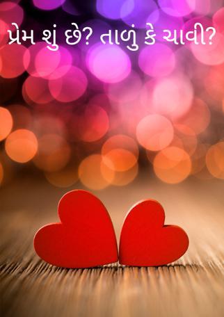 પ્રેમ શું છે? તાળું કે ચાવી?