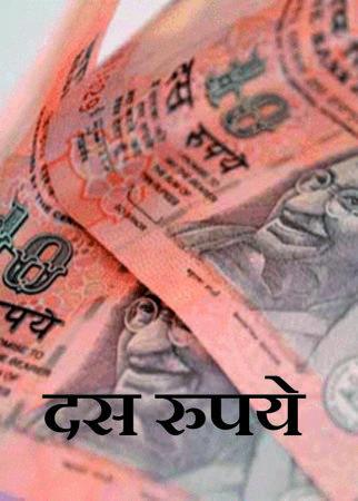 दस रुपये