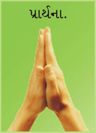 પ્રાર્થના.