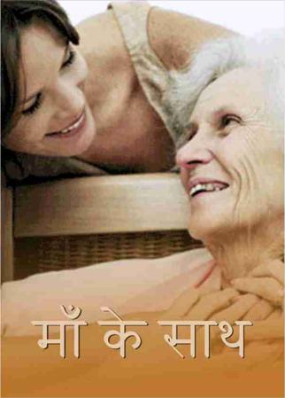 माँ के साथ