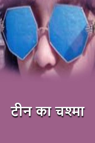 टीन का चश्मा
