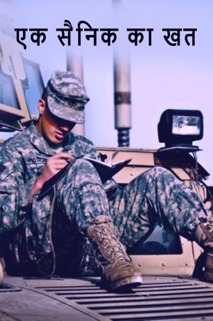 एक सैनिक का खत