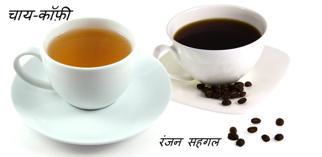 चाय-कॉफी