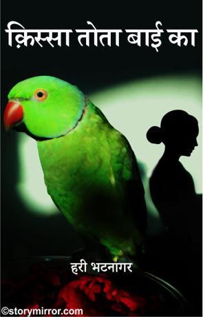 क़िस्सा तोता बाई का