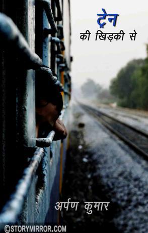 ट्रेन की खिड़की से