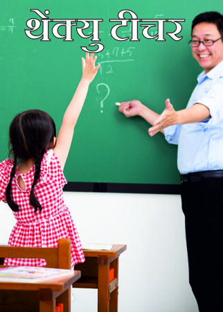 थेंक्यु टीचर
