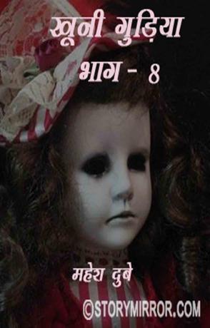 ख़ूनी गुड़िया  भाग 8