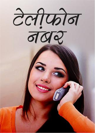 टेलीफोन नंबर