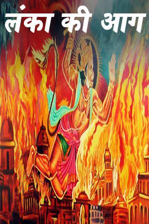 लंका की आग