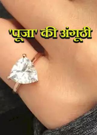 'पूजा' की अंगूठी