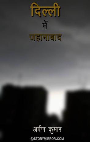 दिल्ली में जहानाबाद