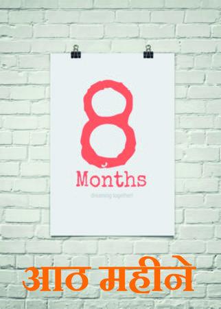 आठ महीने