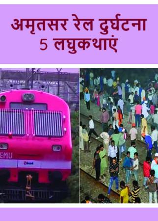 अमृतसर रेल दुर्घटना 5 लघुकथाएं