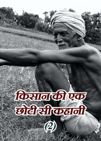 किसान की एक छोटी सी कहानी(2)