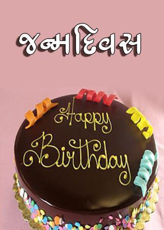 જન્મદિવસ