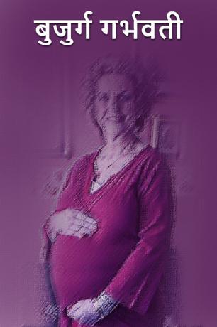 बुजुर्ग गर्भवती