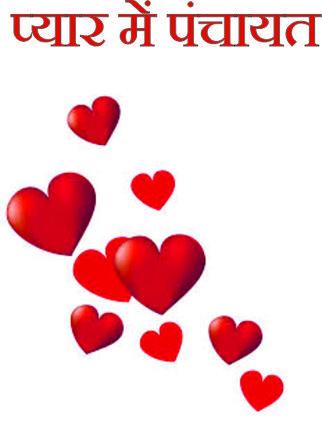 प्यार में पंचायत