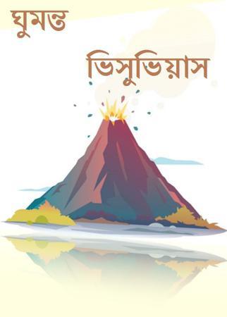 ঘুমন্ত ভিসুভিয়াস