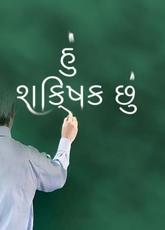 હું શિક્ષક છું...