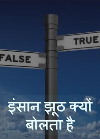 इंसान झूठ क्यों बोलता है