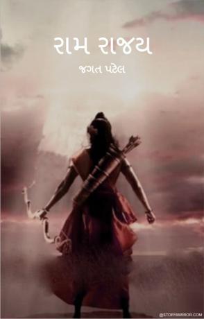 રામ રાજ્ય