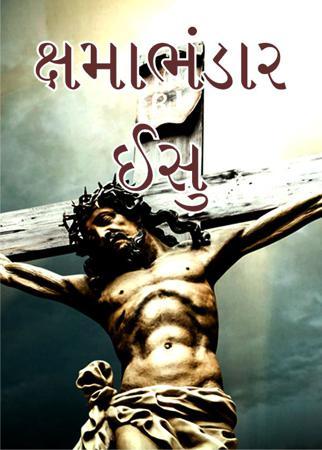 ક્ષમાભંડાર ઈસુ